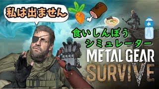 【MGS】食いしん坊シミュレーターで遊んでみる #1【ゲーム実況】メタルギア サヴァイブ METAL GEAR SURVIVE