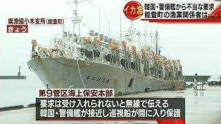 イカ漁 韓国・警備艇から不当な要求 2018.11.22放送