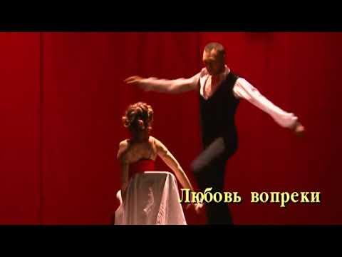 """""""Любовь вопреки"""" в Хабаровском Музыкальном"""