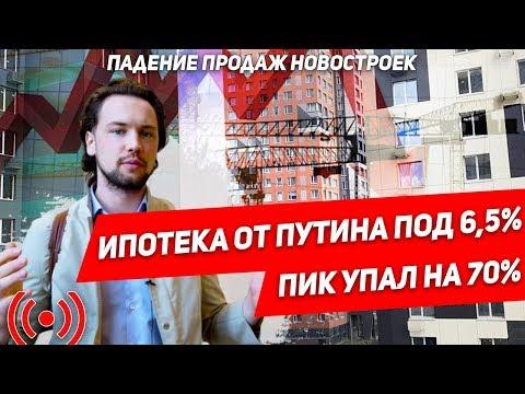 Обращение Путина / Льготная ипотека 6,5% / Падение продаж новостроек / ПИК не на пике продаж