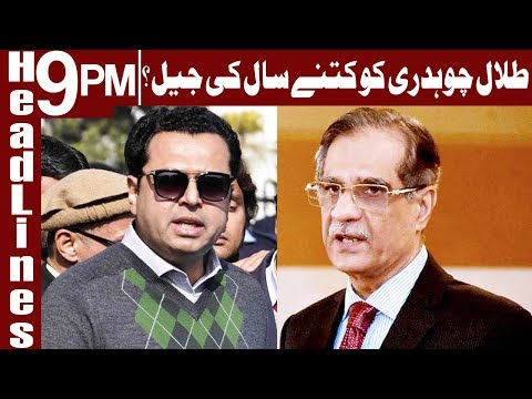 SC indicts Talal Chaudhry in contempt of court - Headlines & Bulletin 9 PM - 15 March 2018 - Express
