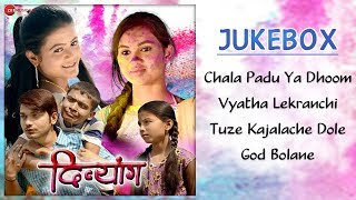 divyang---full-movie-jukebox-aman-lade-vandan-nakhate-anurag-pillare-janhvi-shivankar