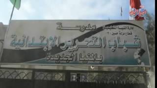 أخبار اليوم | محافظ المنيا يتابع سير امتحانات الشهادة الإعدادية