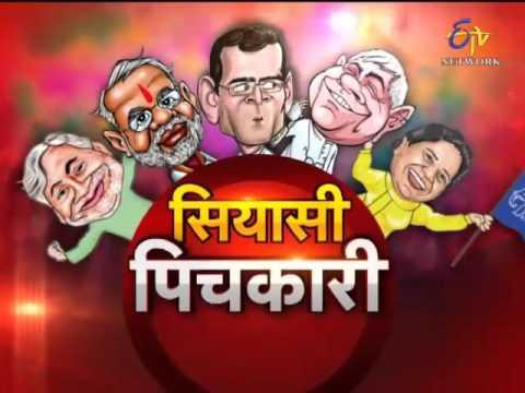 Siyasi Pichkari-Holi Special-On 24th March 2016