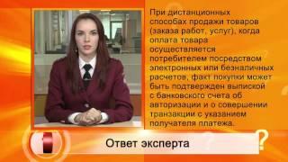 Вопрос эксперту - Венера Файзуллина (Отдел защиты прав потребителей)(, 2015-11-13T08:39:03.000Z)
