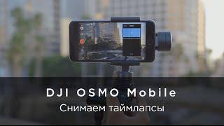 Съемка таймлапсов с помощью DJI OSMO Mobile