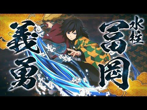 Demon Slayer: Kimetsu no Yaiba - Hinokami Keppuutan - Character Intro #5: Giyu Tomioka