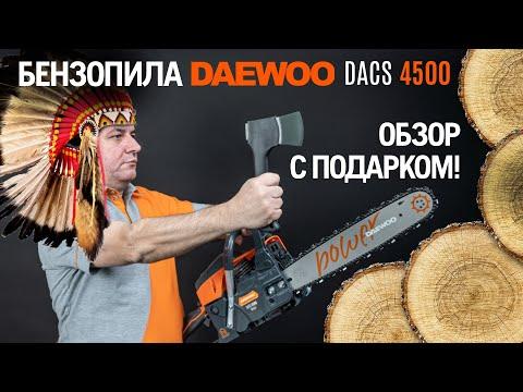 Обзор полупрофессиональной бензопилы DAEWOO DACS 4500