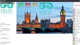 🔥 20.07.2018 - Новостной вебинар GuineaGoldTrust 🔥