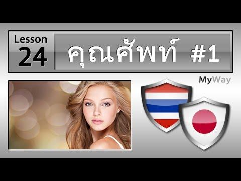บทเรียน 24: คุณศัพท์ #1 (เรียนภาษาญี่ปุ่น)