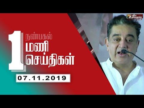 Puthiyathalaimurai 1 PM News | Tamil News | Breaking News | 07/11/2019