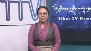 བོད་ཀྱི་བརྙན་འཕྲིན་གྱི་ཉིན་རེའི་གསར་འགྱུར། ༢༠༡༩།༡༠།༠༨  Tibet TV Daily News- Oct 08, 2019