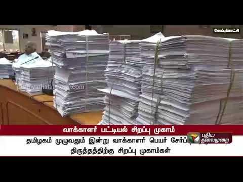 தமிழகம் முழுவதும் இன்று வாக்காளர் பெயர் சேர்ப்பு முகாம் voter list, voter ID