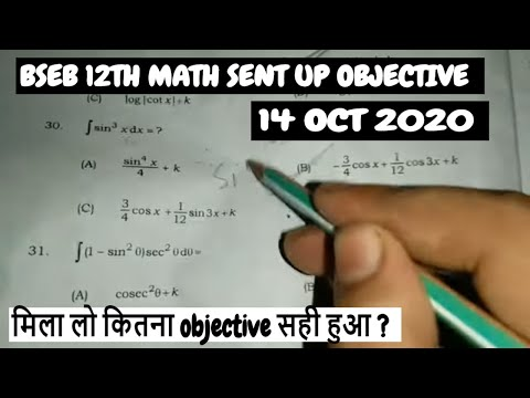 BSEB class 12 sent up 60 math objective answers with solution || #14octsentupexam ||