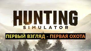 hunting Simulator - Первая охота