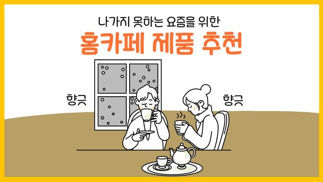 [알리익스프레스 추천/AliExpress Recommendation] 나가지 못하는 요즘 홈카페 제품 추천 드립니다!/Home Cafe Product Recommendation]