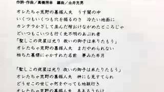 荒野の墓堀人夫/高橋照幸(カイゾク)