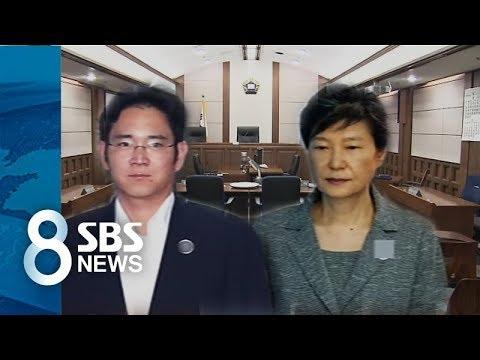 '부작용'에 부담…박근혜 선고는? / SBS