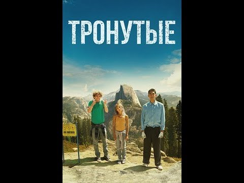 Тронутые  Road Within  Смотреть весь фильм HD 2014 США Комедия , Драма , Зарубежная