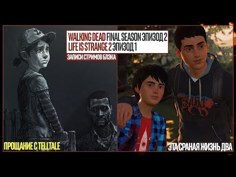 WALKING DEAD FINAL EP 2 | LIFE IS STRANGE 2 EP 1 thumbnail