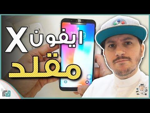 ايفون اكس المقلد iPhone x والفرق مع ايفون x الاصلي | بسعر 115 دولار