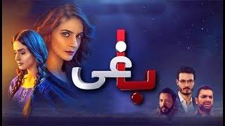 Baaghi (OST) - Shuja Haider - Baaghi (Urdu1)  - YouTube   All Pakistani OST