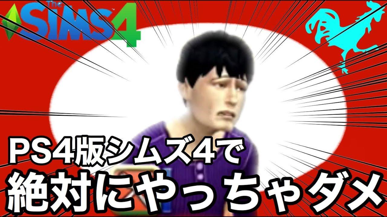 シムズ 4 チート ps4 PS 4 Sims 4のチート、チートコード、およびチュートリアル