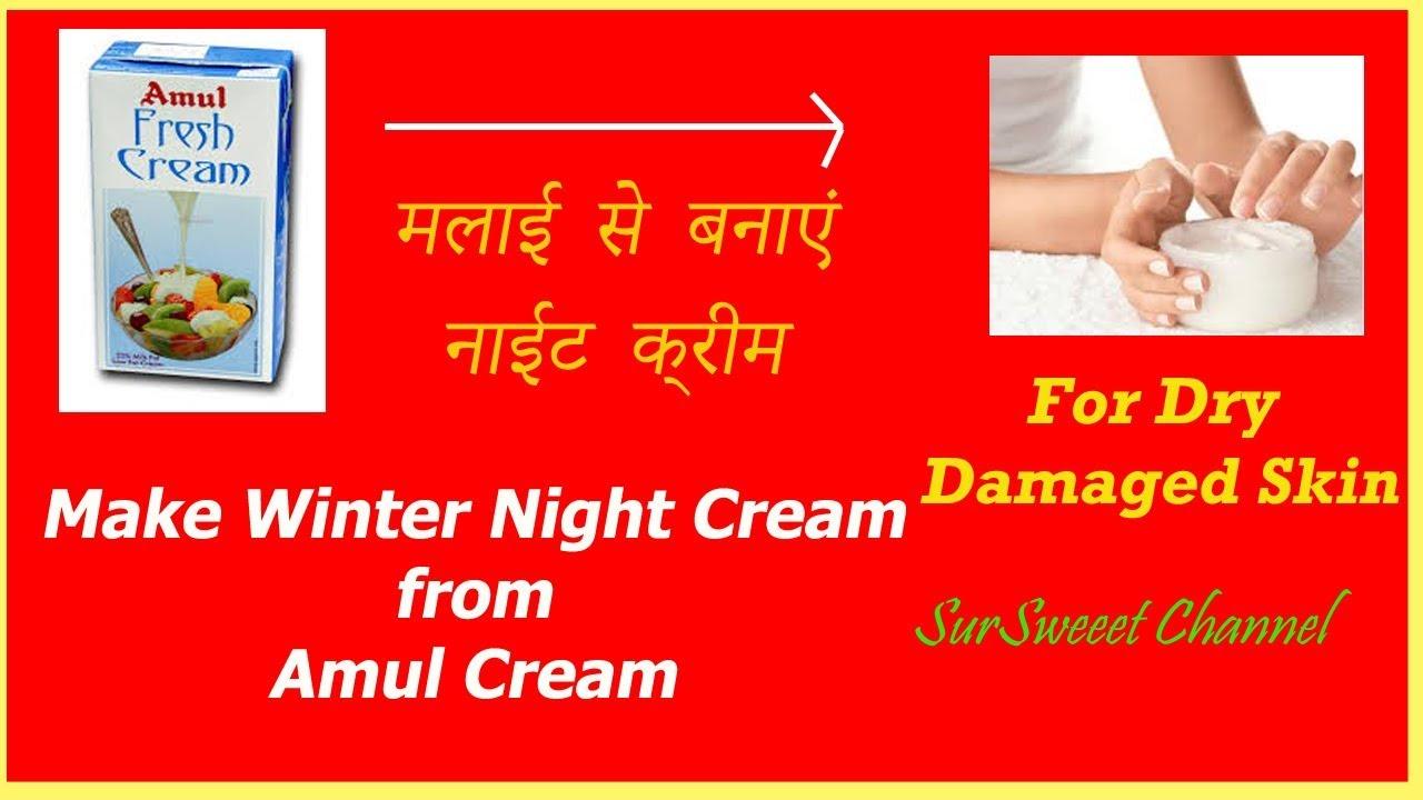 मलाई से बनाए नाइटक्रीम | Dry & Damaged Skin | Night Cream from Amul Cream |  glowing skin | SurSweeet