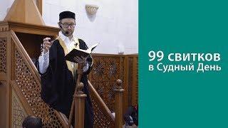99 свитков в Судный День