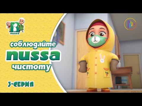 Мультфильм НУССА |