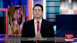 Program Pakistan Tonight with Sammer Abbas February 17, 2019 l HUM News