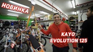 Изменения Kayo 125 с 2013 по 2019 год. Новинка: Kayo Evolution 125.