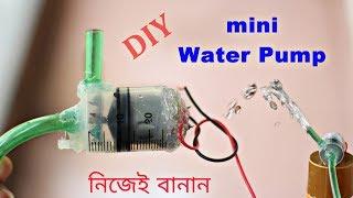 How to make a water pump at home - নিজেই তৈরি করুন ওয়াটার পাম্প !!