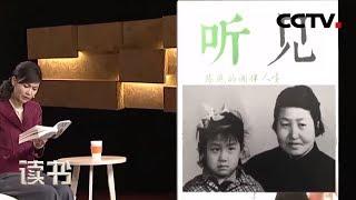 《读书》 20190622 陈燕 《听见:陈燕的调律人生》 陈燕的调律人生 上| CCTV科教