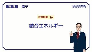 【高校物理】 原子16 結合エネルギー (11分)