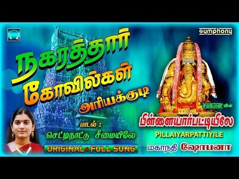 chettinattu-seemayile-|-mahanadhi-shobana-|-vinayagar-|-செட்டிநாட்டு-சீமையிலே