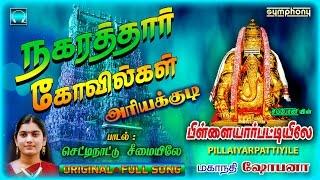 Chettinattu Seemayile | Mahanadhi Shobana | Vinayagar | செட்டிநாட்டு சீமையிலே