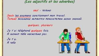 08  Прилагательные и наречия
