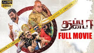 Thappu Thanda Tamil Full Movie HD - Mime Gopi, Ajay Ghosh, Aathma Patrick | Srikantan