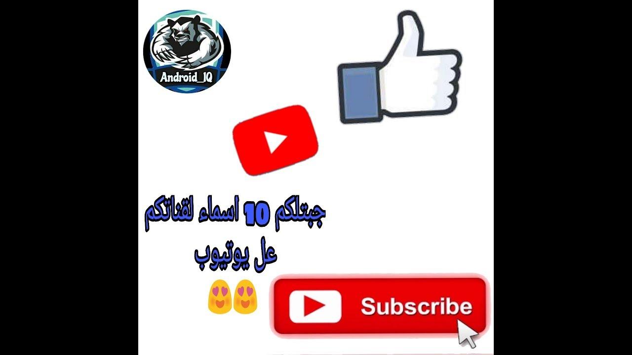 اسماء قنوات يوتيوب جديده اجمل 10 اسماء اختر بنفسك Youtube