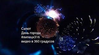 салют день города липецк видео 360 градусов
