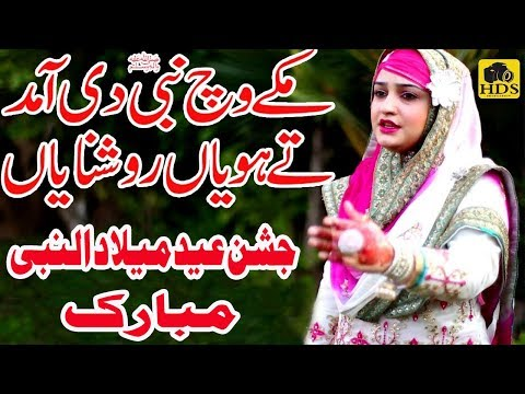 Milad Naat Sharif By Qaria Sidra Ramzan - Very Beautiful Punjabi Naat Sharif - Punjabi Naat