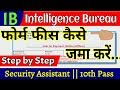 How To Pay Ib Security Assistant Online Form Fees 2018 | Step By Step In Hindi