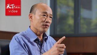 韓國瑜:堅持中華民國, 就像孝順爸媽,有什麼要質疑的?