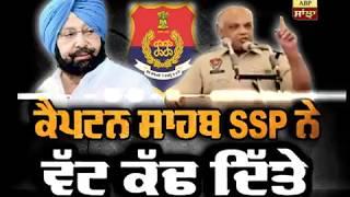 Captain ਸਾਹਬ SSP ਨੇ ਵੱਟ ਕੱਢ ਦਿੱਤੇ | ABP SANJHA |