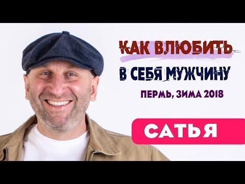 Сатья • Как влюбить в себя мужчину. Пермь, зима 2018