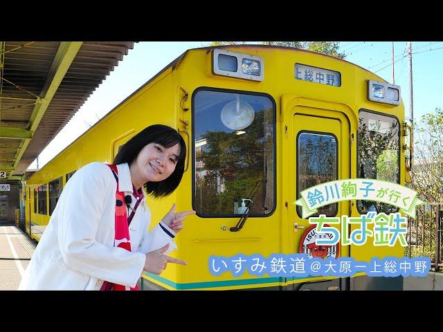 経営危機のローカル線が変身 「日本一の菜の花鉄道」に