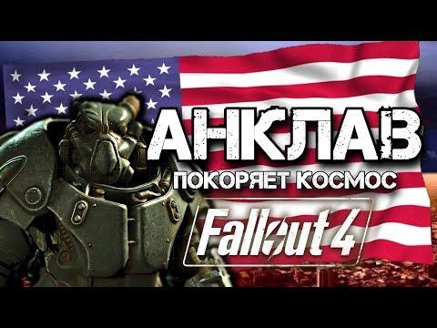 Fallout 4: ГЛАВНАЯ