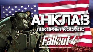 Fallout 4 ГЛАВНАЯ ТАЙНА АНКЛАВА