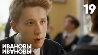 Ивановы - Ивановы | Сезон 1 | Серия 19